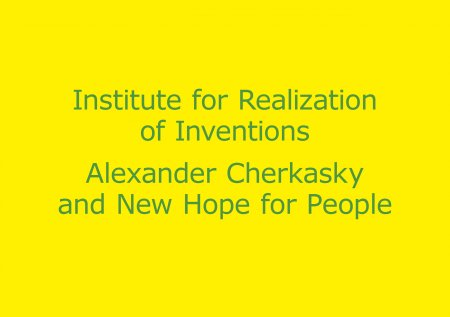 Institute for Realization of Inventions
